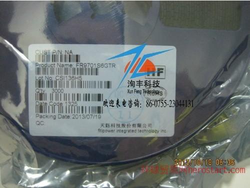 FR9701 FR9701S6GTR 电源IC