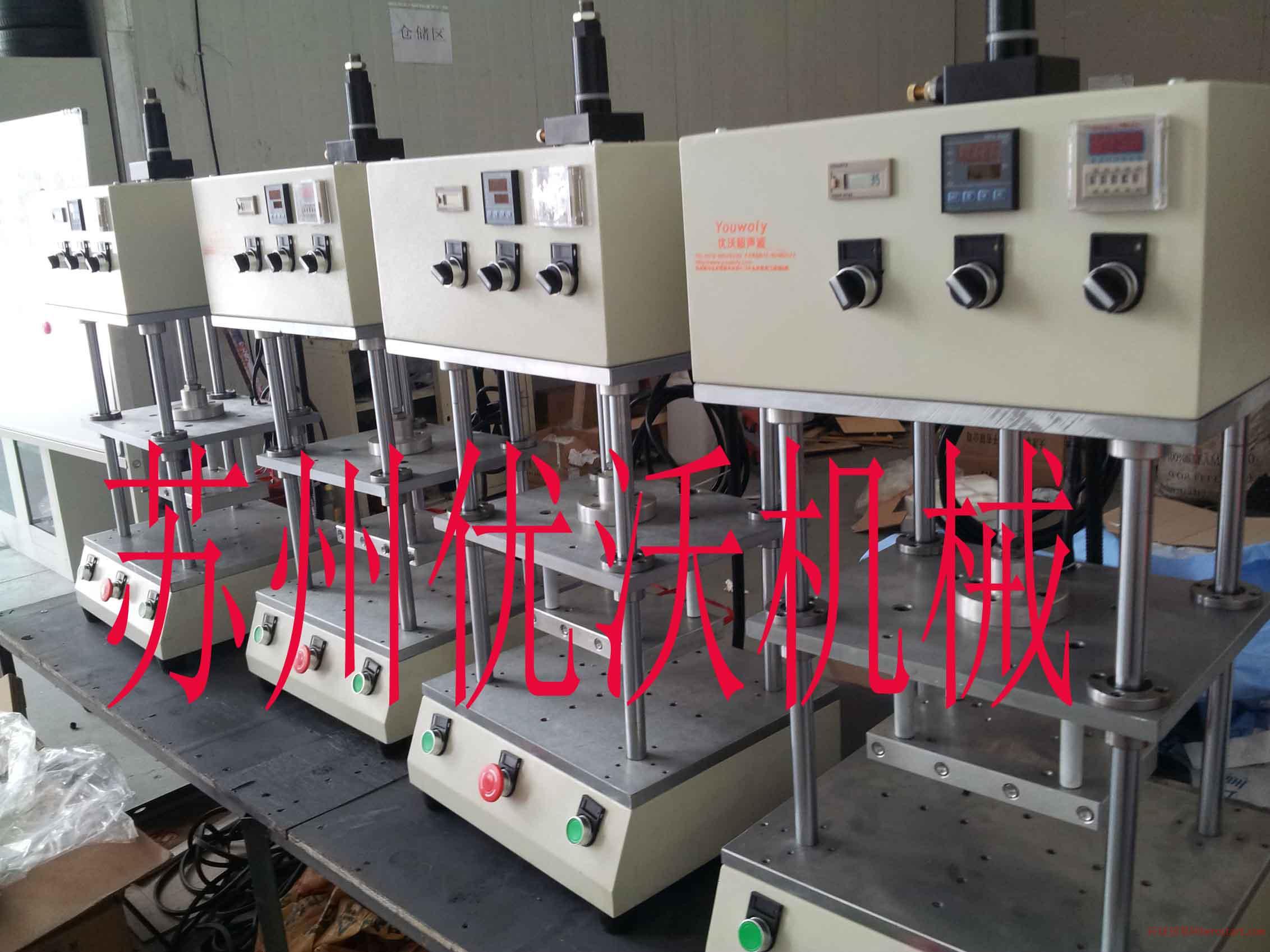 苏州热熔机,小型热铆机