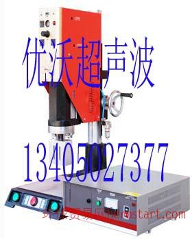 苏州超声波焊接机超声波模具超声波焊头加工