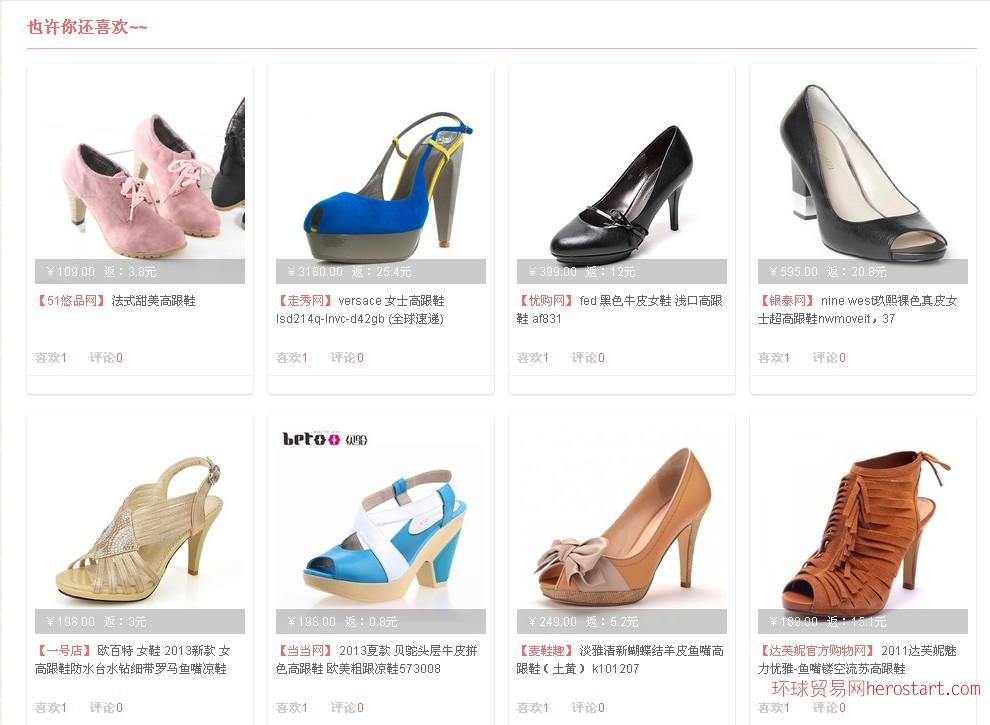 钰悦导购商城供应各类甜美时尚高跟鞋