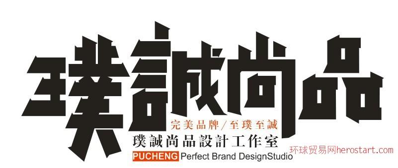 太原logo设计+太原VI设计+太原商标设计