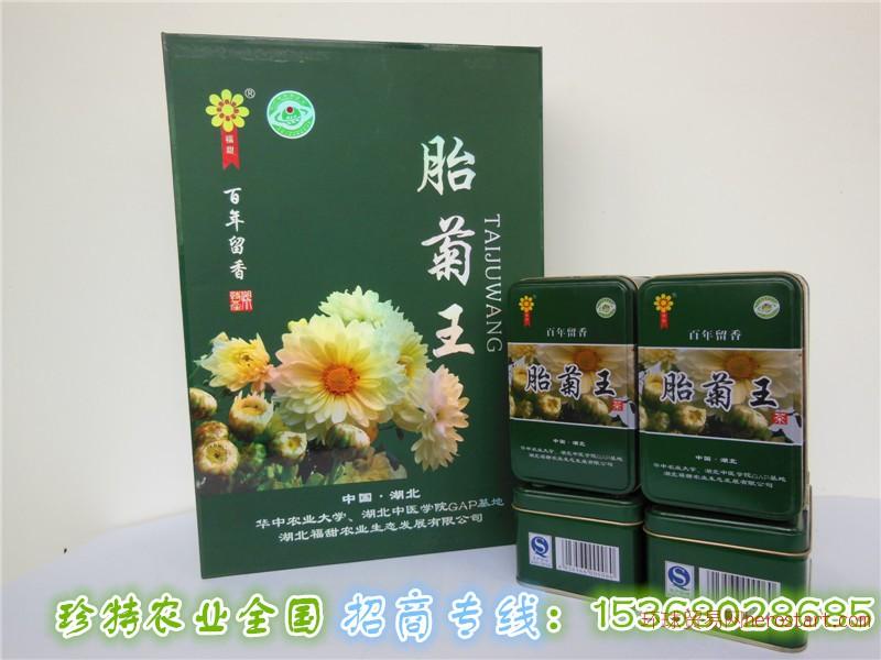 珍特菊花茶生产——云南农产品超市批发福白菊