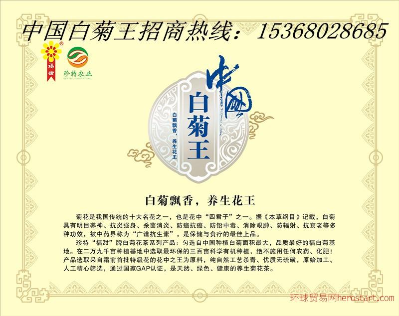 云南珍贵特产-云南珍特农业菊花茶公司