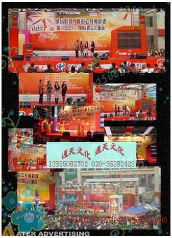 广州庆典活动制作