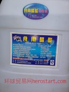 广西食用冰醋酸(河南九成)1桶起批