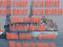 哈利法克斯海运DDU DDP CIF特价求货