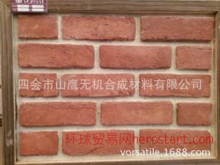 人造文化石红色古砖古城墙砖别墅外墙文化石电视背景墙