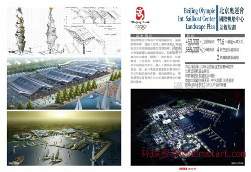 北京奥运会 国际帆船中心 景观规划