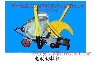 QG-3.0型 电动锯轨机 锦州通盛弘铁路机械
