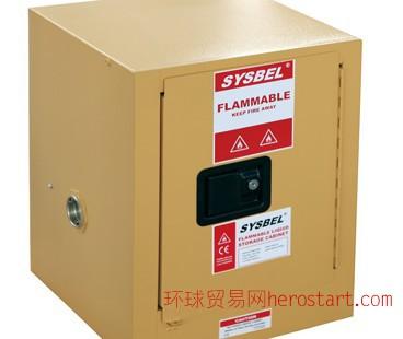 西斯贝尔易燃液体安全储存柜