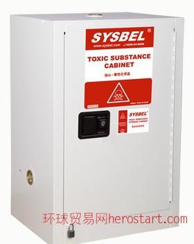 西斯贝尔毒性化学品安全储存柜