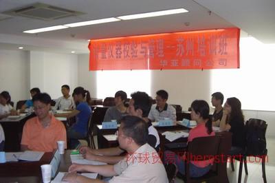 量规仪器管理与内校员资格培训