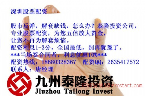 行情来啦,深圳泰隆投资为您专业股票配资