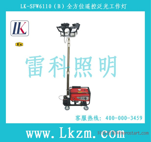 LK-SFW6110B全方位遥控泛光工作灯