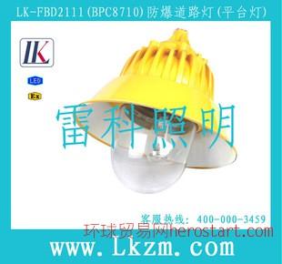 LK-FBD211防爆道路灯(平台灯)