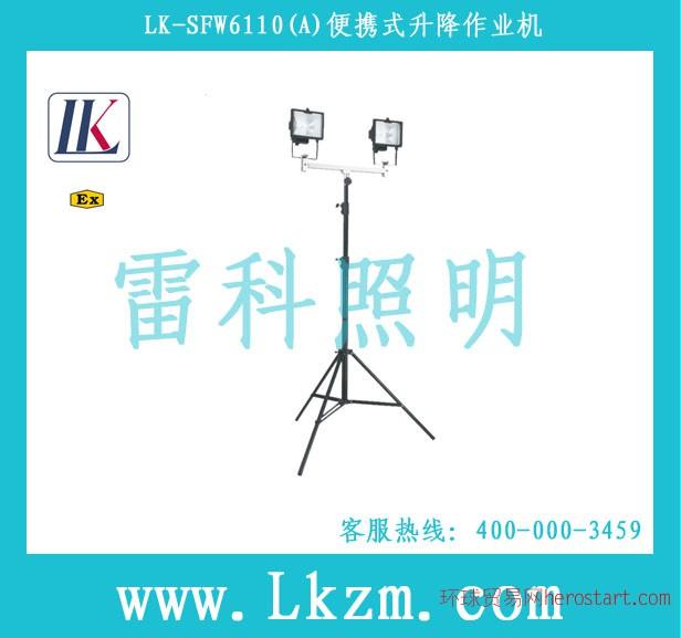 LK-SFW6110便携式升降作业机