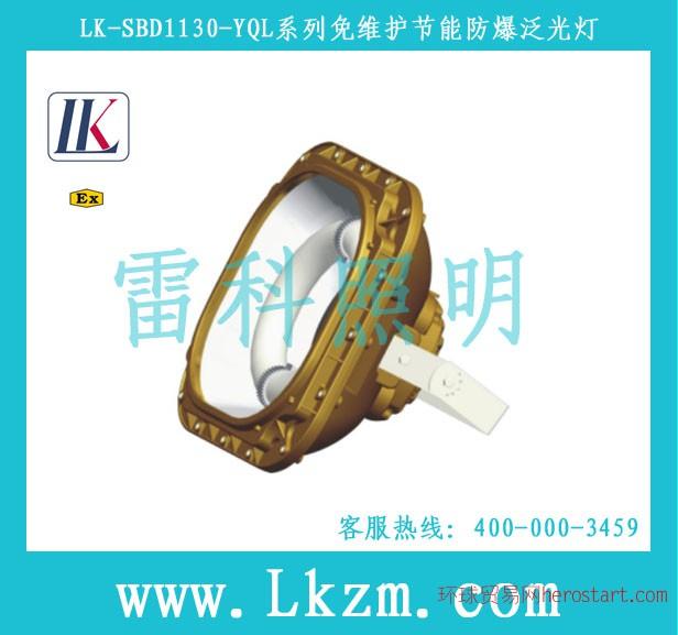 YQL系列免维护节能防爆泛光灯