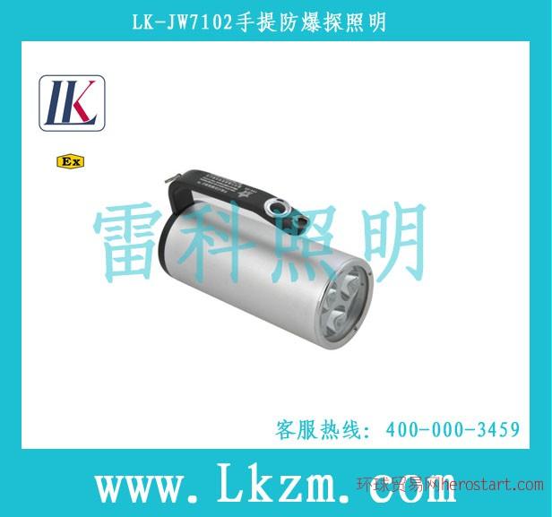 LK-RJW7102手提防爆探照明防爆探照明