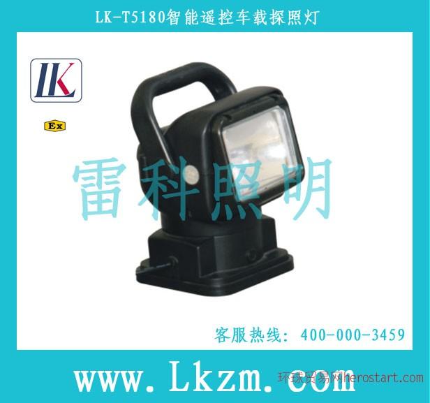 智能遥控车载探照灯遥控车载探照灯