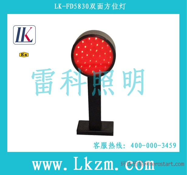 LK-FD5830双面方位灯