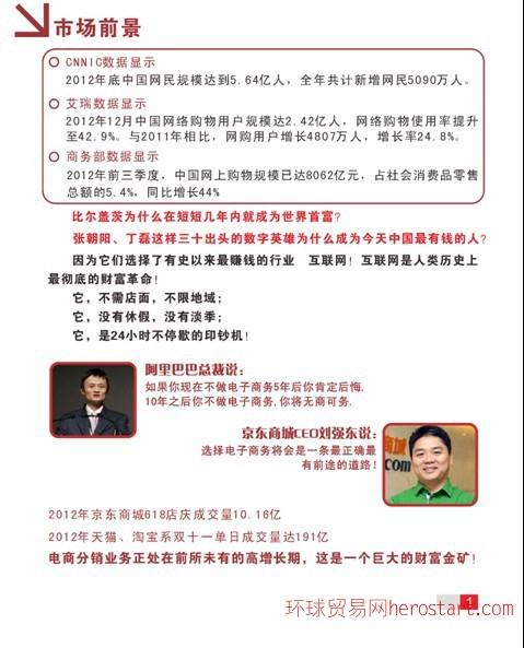 武汉人人在线电子商务有限公司怎么样