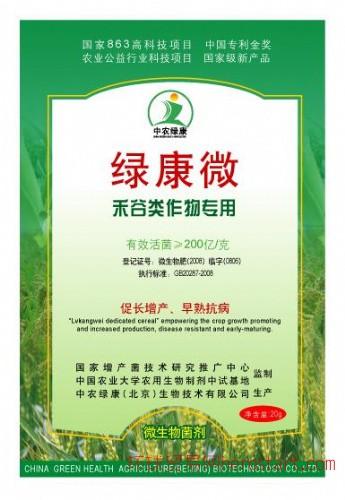绿康微禾谷、花生、茶树、棉花等专用微生物制剂