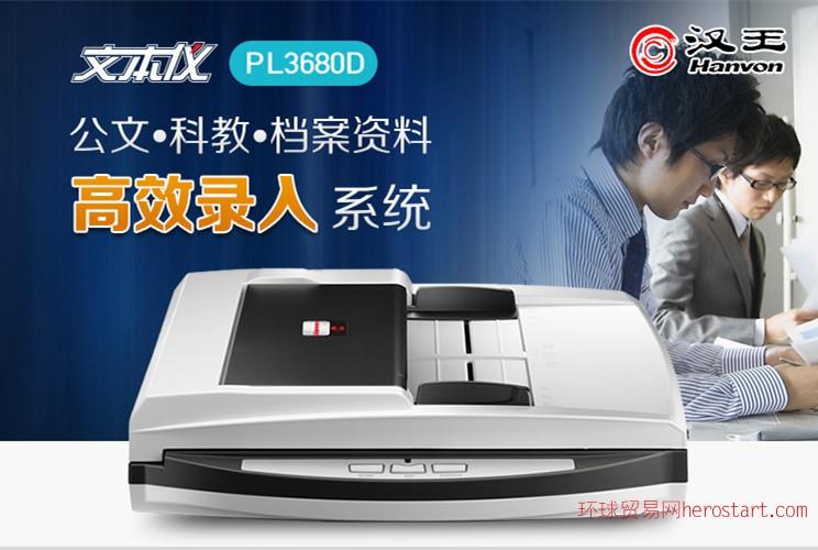 新高效的办公扫描仪紫光高拍仪G560