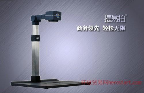 捷易拍JY5004C直立非接触式高拍仪