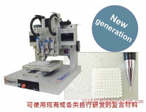 生物三维打印机Bio 3Dprinter