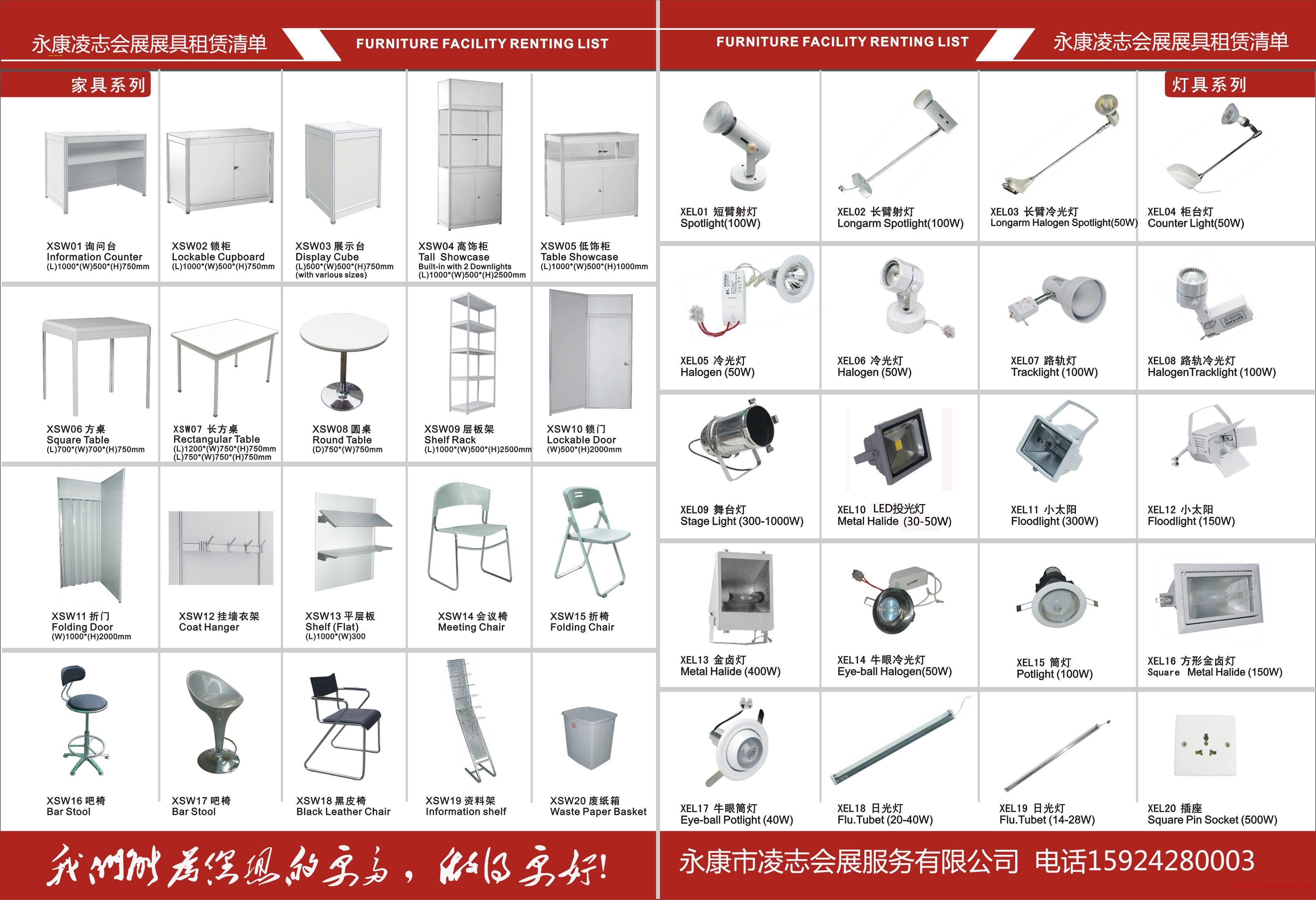 永康博览会LED显示屏出租桁架出租电视机桌椅出租
