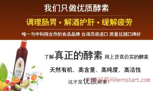 水果酵素原液 降血脂血压酵素 台湾酵素