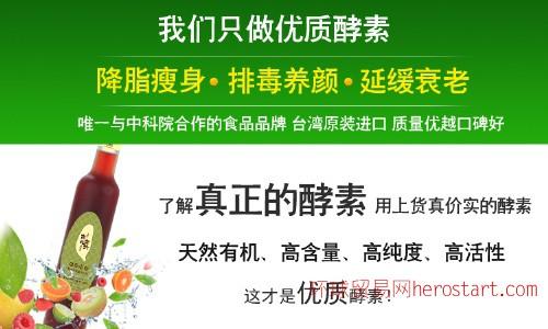 台湾酵素 水果酵素原液 纤体减肥 养颜排毒