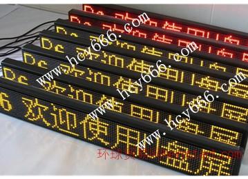 U盘广告屏 LED车载条屏 的士后窗显示屏