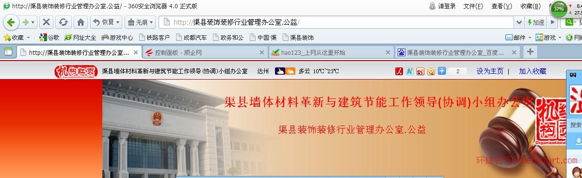渠县装修办网站变更