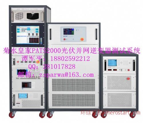现货供应广州、佛山菊水皇家光伏并网逆变器测试系统