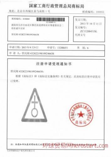郴州商标注册到哪办理