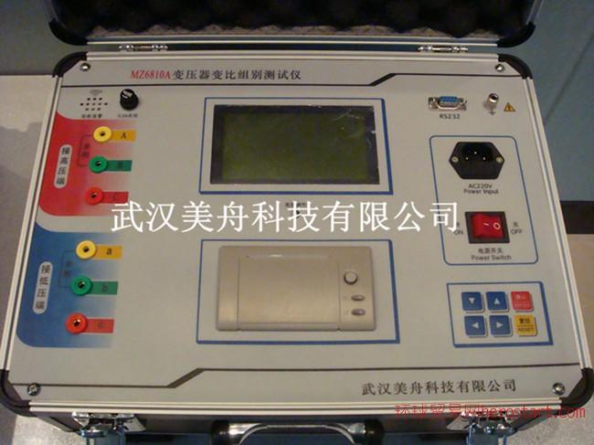MZ-6810A变压器变比组别测试仪