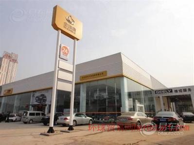 汽车4S店销售管理系统