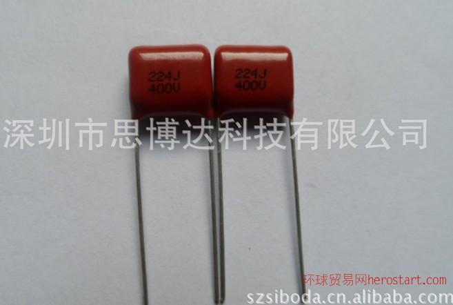 聚酯膜电容 CL21 224J400V 薄膜电容