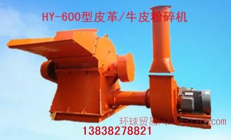 广东樟木头皮革粉碎机机械行业创造辉煌
