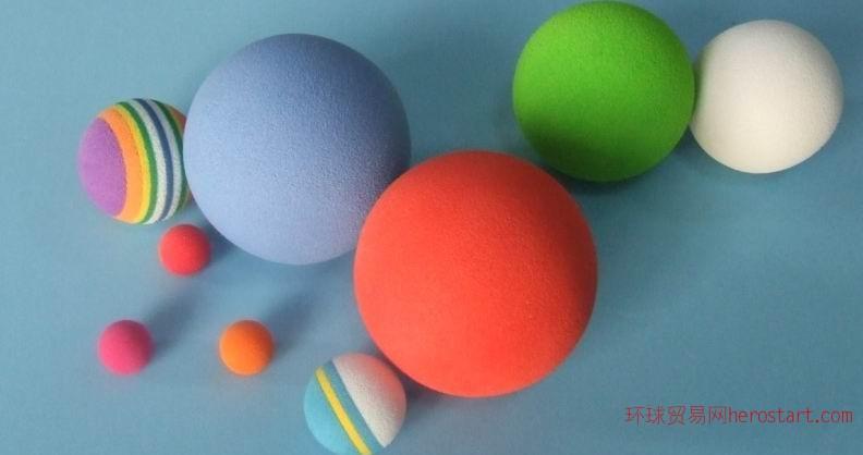 EVA球,玩具枪子弹专用EVA玩具子弹球