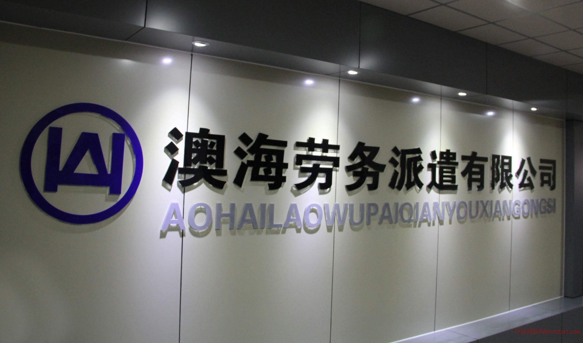 澳海劳务派遣诚招国内企业合作