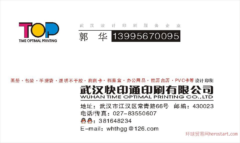 武汉印刷公司