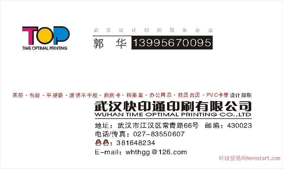 武汉名片印刷  武汉印刷厂