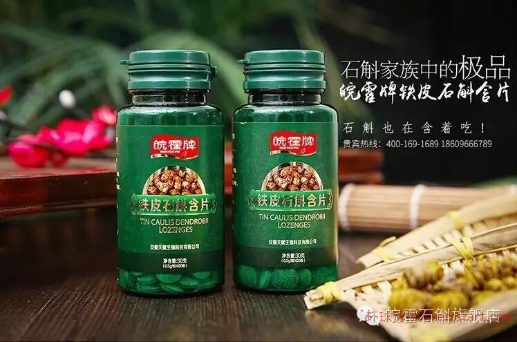 皖霍牌铁皮石斛含片西洋参枸杞传统营养滋补品保健品