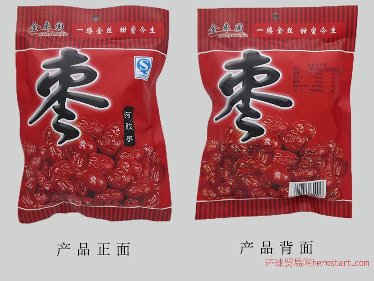沧州特产248克袋装阿胶枣厂家批发