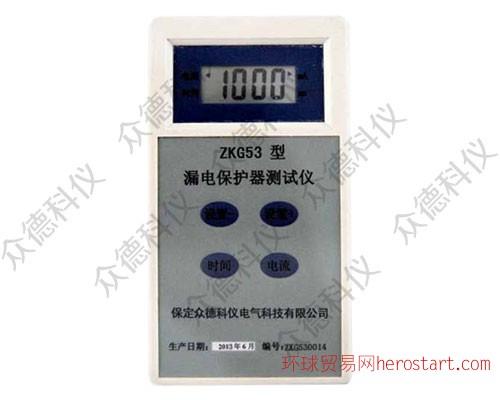 ZKG52漏电保护器测试仪