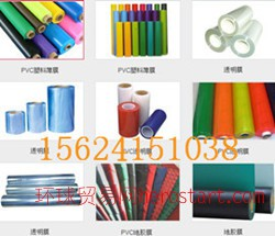 PVC玩具膜生产厂家价格