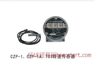 CZP1Z转速传感器 秦岭