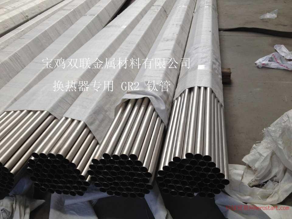钛换热器,冷凝器,盘管专用钛管